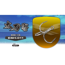 ◎百有釣具◎V-FOX SAbpolo 太刀客 ESH-011 高級三叉鉤 無倒鉤