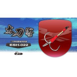 ◎百有釣具◎V-FOX SAbpolo 太刀客 ESH-022 三叉鉤加鐵板防咬線 無倒鉤