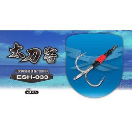◎百有釣具◎V-FOX SAbpolo 太刀客 ESH-033 三叉鉤加高速強力別針扣 無倒鉤