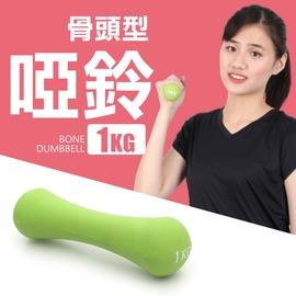 MDBuddy 骨頭型啞鈴(1KG)(單支入 健身 重量訓練【99301232】≡排汗專家≡
