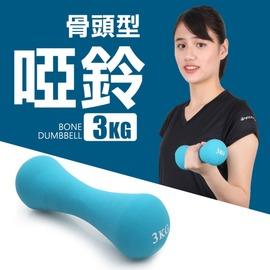 MDBuddy 骨頭型啞鈴(3KG)(單支入 健身 重量訓練【99301234】≡排汗專家≡