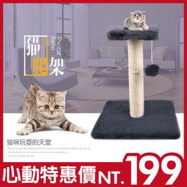 凱莉小舖~CAT005~ 貓柱平台 貓跳台 劍麻柱 貓爬架 貓籠 貓玩具 貓窩 貓床 貓抓