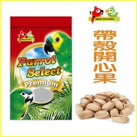 ~李小貓之家~ BS~Parrot Select~特選帶殼開心果~200g~營養美味有挑戰
