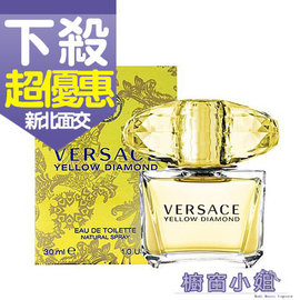 ~櫥窗小姐~ Versace Yellow Diamond 凡賽斯香愛黃鑽女性淡香水 30