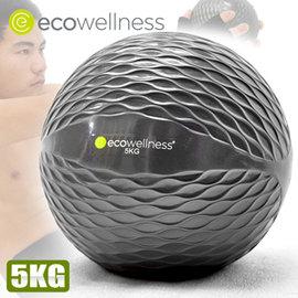 【ecowellness】5KG重量藥球C010-00715 (抗力球健身球復健球.韻律球訓練球重力球重球.運動健身器材.推薦哪裡買)