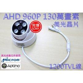 ~雄遠科技~AHD 打趴SONY AHD960P 130萬 AHD攝影機 AHD鏡頭 監視