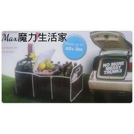 ~Max魔力 家~汽車 車內多 保冰保溫袋 收納置物袋