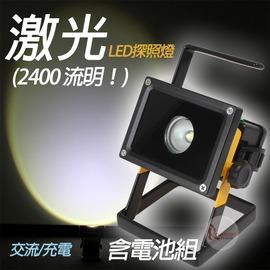 探險家戶外用品㊣JF033+JF032A LED強光探照燈2400流明 (豪華18650電池組) LED露營燈 帳篷燈 野營燈 LED手電筒 緊急照明