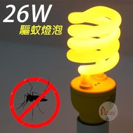 探險家戶外用品㊣NTF13 高科技驅蚊燈泡26W (批發價工業包裝) 螺旋型省電 防蚊燈泡 驅蟲 驅蛾 E27黃光燈泡