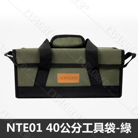 探險家露營帳篷㊣NTE01 NOMADE 40公分工具袋-綠 露營萬用帆布工具袋 裝備袋 營釘盒 可提拉多功能收納袋