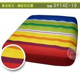 探險家戶外用品㊣DY14E-10 繽紛彩虹糖 頂級鑽石絨床包 (S) 適用征服者充氣床墊NTB39適用188*135cm充氣床罩