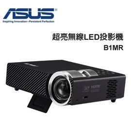 【無線 投影機】ASUS B1MR 超亮無線LED投影機