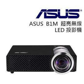開學季【無線LED投影機】ASUS B1M超亮無線LED投影機