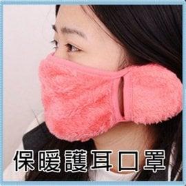冬季新款女生保暖防塵護耳口罩 純色連耳口罩 【HH婦幼館】