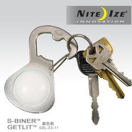 【美國 NITE IZE】GetLit-S-Biner LED開瓶器鑰匙圈.不鏽鋼不倒翁開瓶器.白光LED燈組/SBL-03-11