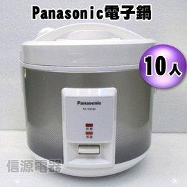 ~新莊信源~10人份 Panasonic國際牌機械式電子鍋^(附蒸籠^) SR~TQ184