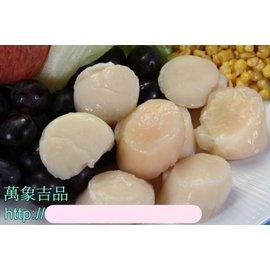 ~萬象極品~ 北海道生干貝 生食級帆立貝柱 M 1kg^(26 ~ 30粒^)