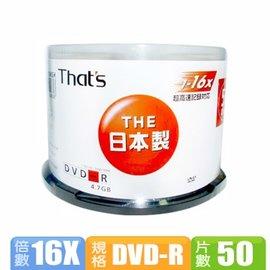 That's 太陽誘電 16X DVD~R THAT'S BRAND ~50片~^(DR~