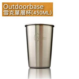 ~露營趣~中和 Outdoorbase 450ML雪克單層杯 304不鏽鋼 鋼杯 環保杯