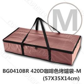 探險家露營帳篷㊣BG0410BR 420D咖啡色烤爐袋-M(57X35X14cm) 收納袋 裝備袋 適用 LOGOS不鏽鋼花冠筒烤爐M