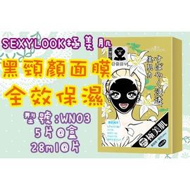 ^~盒子女孩^~sexylook 全效保濕 黑頸顏面膜^~WN03^~面 頸 純棉 極美肌