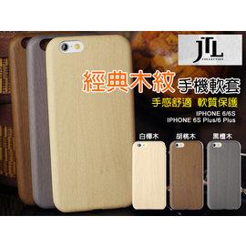 5.5吋 JTL 日系設計 限量典藏 APPLE iPhone 6S Plus/6 Plus i6+ iP6S+ 經典細緻木紋 保護套 保護殼 軟套 手機套 手機殼 禮品贈品