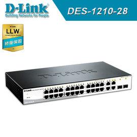 ~送終保~D~Link 友訊 DES~1210~28 企業  Layer 2 10 100
