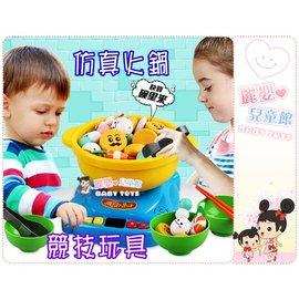 麗嬰兒童玩具館~扮家家酒玩具-仿真家庭火鍋競技玩具組.趣味火鍋料.廚房料理碗筷配件超多~
