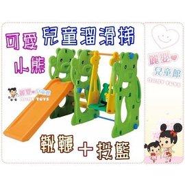 麗嬰兒童玩具館~【兒童樂園】可愛小熊兒童溜滑梯直划道+鞦韆+投籃.台灣製