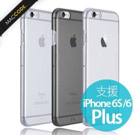 Just Mobile TENC 超薄 自體修復刮痕 iPhone 6S Plus / 6+ 保護殼 公司貨