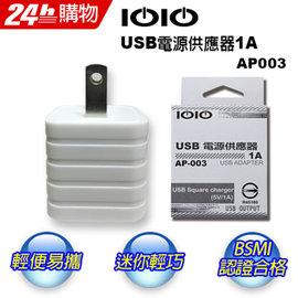 ^(^(有 .足1A^)^)本館銷售NO.1IOIO 十全USB 1A電源 器AP003