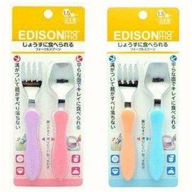 ❆容容小舖❆  Edison幼兒學習湯叉組 離乳餐具組叉匙組 粉紫╱藍橘叉子湯匙組 1.5