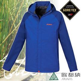 【Atunas 歐都納】男限量新款 Gore-Tex 3L 超輕單件式防風防水透氣外套(三層布/僅470g)登山旅行風雨衣/40週年紀念款 A3-G1515M 寶藍