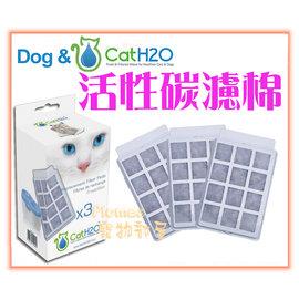 ~Plumes寵物部屋~DOG  CAT H2O ~有氧濾水機2L~活性碳濾棉~除臭活性碳