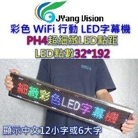 彩色 WiFi 行動 LED字幕機 PH4超細緻顯示屏LED點距4mm 顯示中文12小字或
