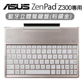 【Zenpad】Asus Audio Dock 藍牙立體聲鍵盤 Zenpad Z300 Z300M (金)