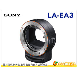 ^~ 0利率^~ SONY LA~EA3 LAEA3 鏡頭轉接環 索尼 貨  α 全系列鏡