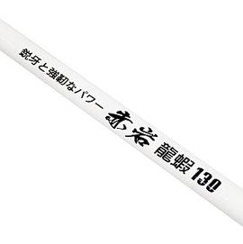 ◎百有釣具◎太平洋POKEE  赤岩海龍150龍蝦竿 ~