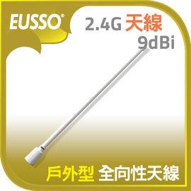 2.4GHz 9dBi全向型高增益無線 室外天線 UWA2609~OOE