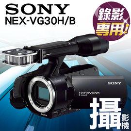[金曲音響] SONY NEX-VG30H/B 可交換鏡頭式高畫質數位攝影機