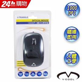 光學滑鼠 NO.1優銳~TRIANGLE 3鍵光學滑鼠YMS24