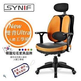 ^(New Ultra^) 健康人體工學椅~SYNIF~DIY HAWJOU 豪優 人體工