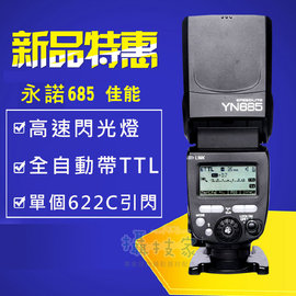 ~攝技 ~YN685 Canon YN685EX YN~685 YN685EX 支持YN6