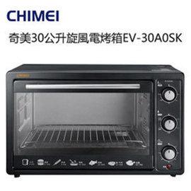 CHIMEI奇美 30公升旋風電烤箱 EV-30A0SK  **免運費**