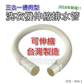 ~ ~三合一 洗衣機 排水管 洗衣機排水 洗衣機出水管 洗滌機軟管 脫水機排水管 洗衣機洩