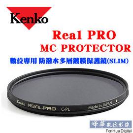 Kenko Real PRO MC PROTECTOR  防潑水多層鍍膜 保護鏡^(SLI