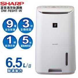 SHARP夏普6.5L智慧型自動除菌離子除濕機DW-F65HT /DWF65HT  **免運費**