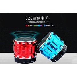 【鋼鐵武士】藍芽喇叭 藍牙音箱 支援 TF 記憶卡 FM 高音質 重低音 藍芽音箱 揚聲器