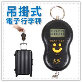 【Q禮品】A2690 吊掛式電子行李秤-40kg/手握式電子秤 LED液晶電子秤 行李秤 手提秤 快遞秤 廚房秤
