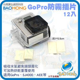 台南寶弘~戶外水上GoPro副廠Hero 3 4 SJ4000相機 攝影機除霧片 防霧片